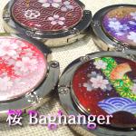 Sakura_baghanger_main