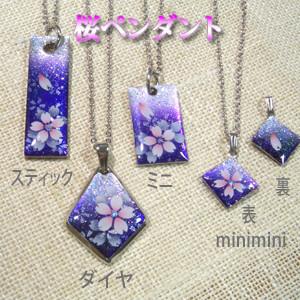 Sakurapendant